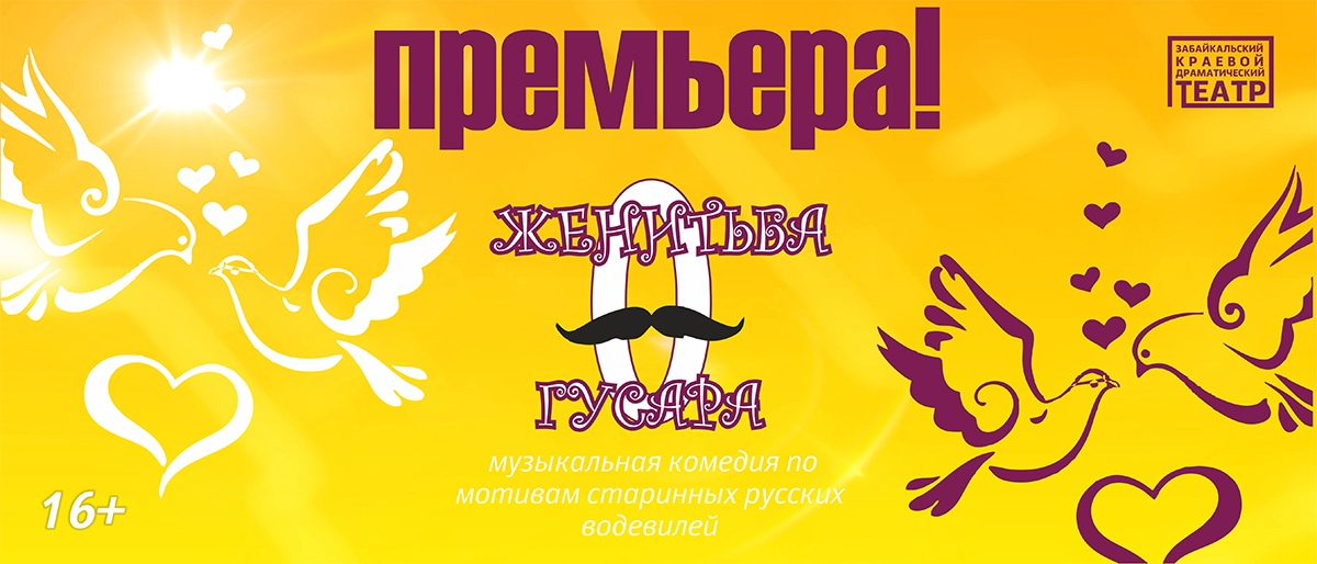 Драматический театр чита официальный сайт купить билеты спектакли афиша январь в москве
